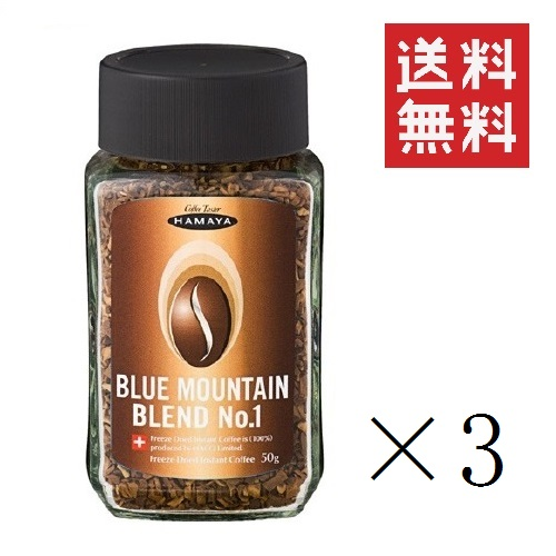 まとめ買い【ハマヤ】ブルーマウンテンブレンドNo.1(50g)×3個
