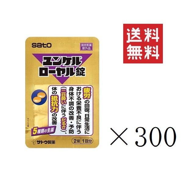 【まとめ買い】【セット買い】【佐藤製薬】ユンケルローヤル錠(2錠入)×300袋