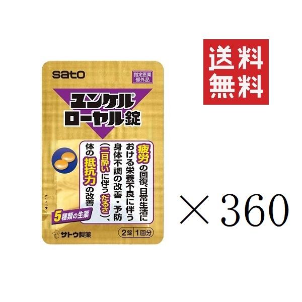 【まとめ買い】【セット買い】【佐藤製薬】ユンケルローヤル錠(2錠入)×360袋