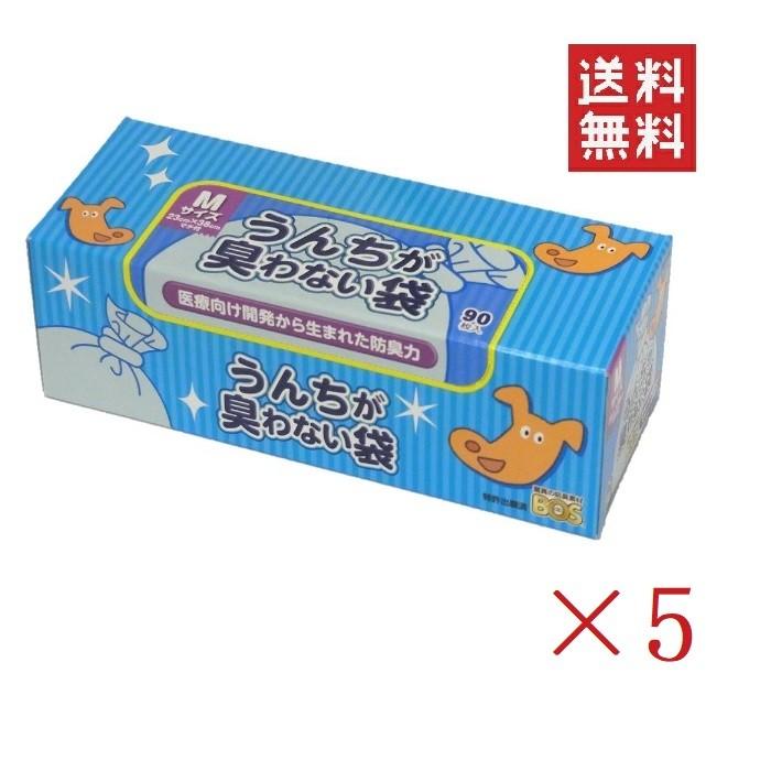 まとめ買い BOS ボス うんちが臭わない袋 Mサイズ 90枚入×5個 犬用 箱型 驚異の防臭袋