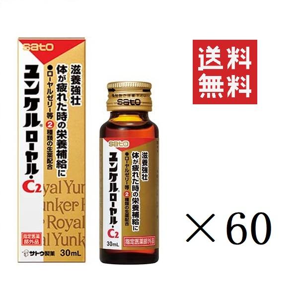 佐藤製薬 ユンケルローヤルC2 30ml×60本 栄養ドリンク まとめ買い