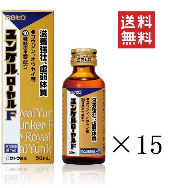佐藤製薬 ユンケルローヤルF 50ml×15本 栄養ドリンク まとめ買い