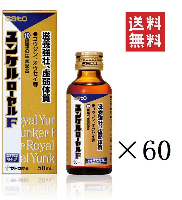 佐藤製薬 ユンケルローヤルF 50ml×60本 栄養ドリンク まとめ買い