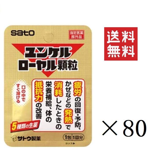 佐藤製薬 ユンケルローヤル顆粒 1包(1回分)x80個 風邪などの栄養補給 まとめ買い