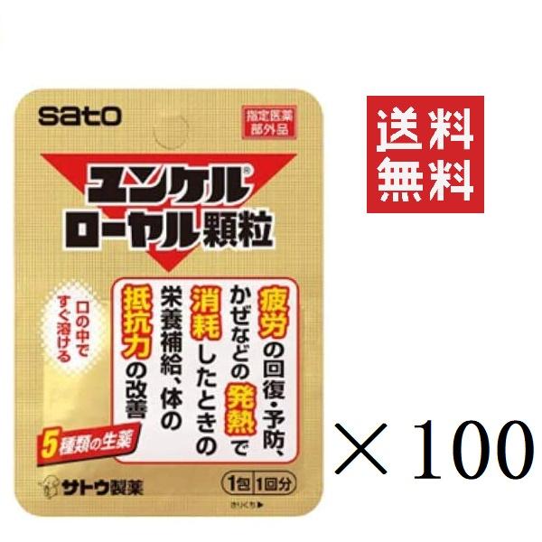 佐藤製薬 ユンケルローヤル顆粒 1包(1回分)x100個 風邪などの栄養補給 まとめ買い