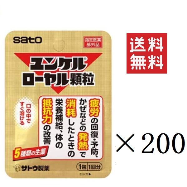 佐藤製薬 ユンケルローヤル顆粒 1包(1回分)x200個 風邪などの栄養補給 まとめ買い