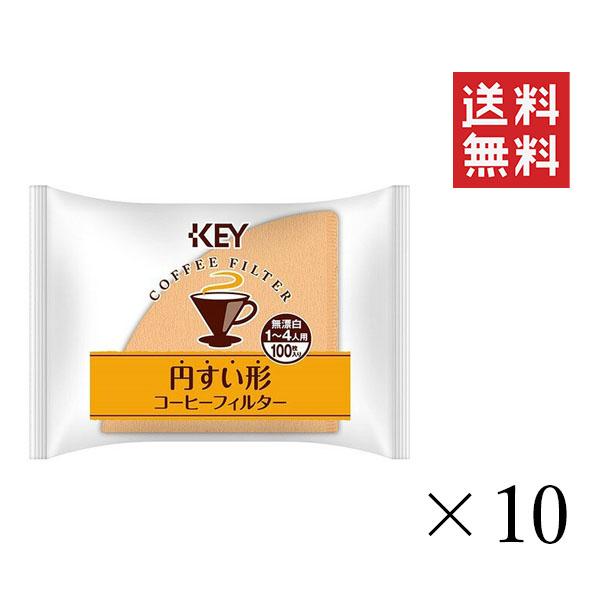 送料無料 ※北海道 沖縄 離島地域は送料別途 キーコーヒー 円すい形コーヒーフィルター無漂白 公式ショップ KEY COFFEE タブ付き 1~4人用 100枚入り×10セット まとめ買い 公式通販
