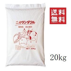 フローラ 動物の元気に混合飼料 ニオワンダフル 20kg 家畜飼料 業務用
