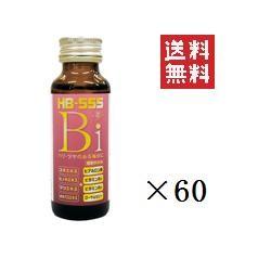 【!!クーポン配布中!!】 フローラ 美肌を作る HB-555 美(Bi) 50ml×60本 アンチエイジング ローヤルゼリー まとめ買い