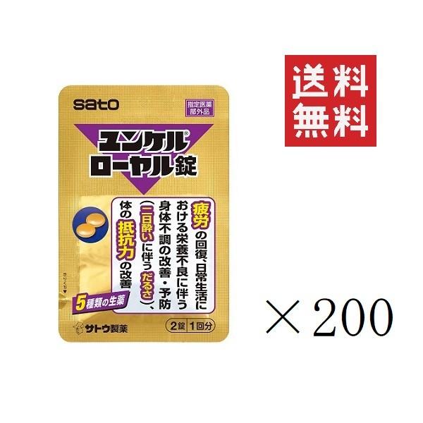 まとめ買い 佐藤製薬 ユンケルローヤル錠(2錠入)×200袋