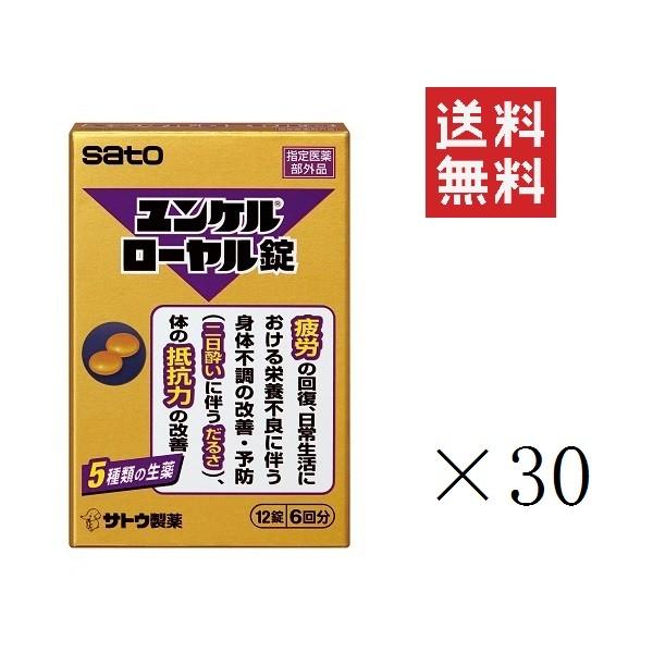 まとめ買い 佐藤製薬 ユンケルローヤル錠(12錠入)×30個