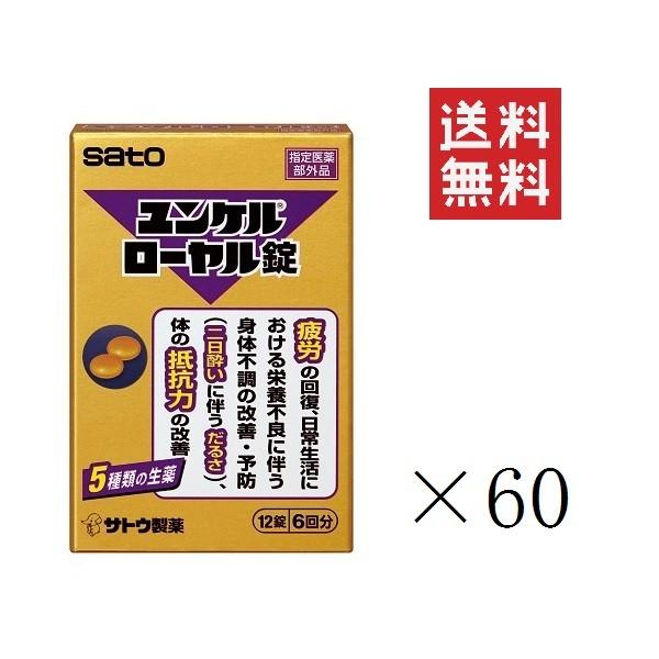 まとめ買い 佐藤製薬 ユンケルローヤル錠(12錠入)×60個
