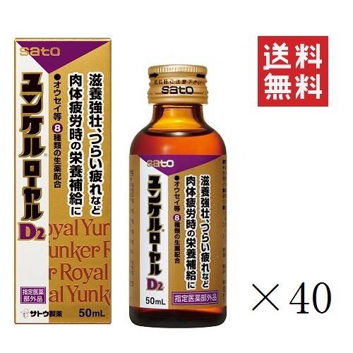 まとめ買い 佐藤製薬 ユンケルローヤルD2 50ml×40本 栄養ドリンク