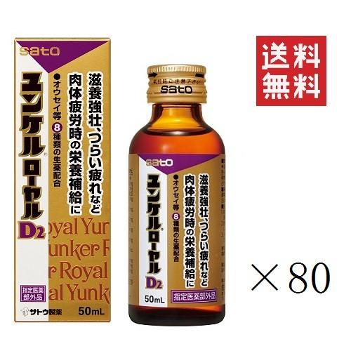 まとめ買い 佐藤製薬 ユンケルローヤルV2 50ml×80本 栄養ドリンク