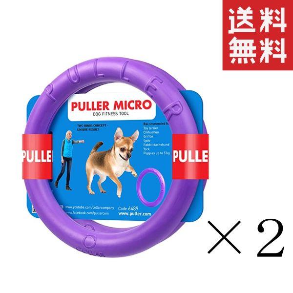 【!!送料無料!!】※北海道・沖縄・離島地域は送料別途 Dear・Children ドッグトレーニング玩具 PULLER(プラー) PULLER MICRO 2個1組 極小 ×2個 まとめ買い 送料無料