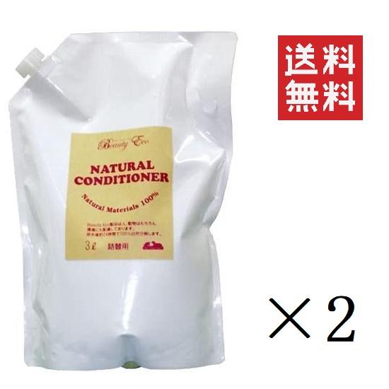 ビューティーエコ BEAUTY ECO 自然のコンディショナー詰替用 3L×2個 大容量 業務用 レフィル 天然植物性 まとめ買い