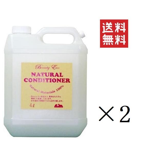 ビューティーエコ BEAUTY ECO 自然のコンディショナー詰替用 4L×2個 大容量 業務用 レフィル 天然植物性 まとめ買い