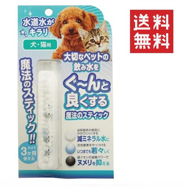 <title>クーポン配布中 クリックポスト便 送料無料 ビーブラスト B-blast 魔法のスティック 犬猫用 1本入り 水素水 メーカー在庫限り品 浄水</title>