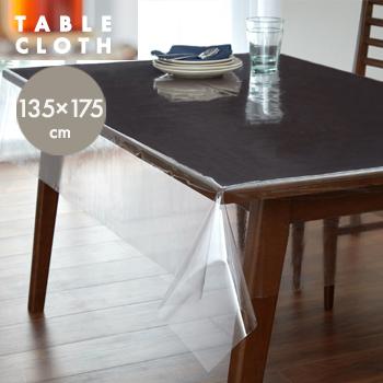 テーブルを傷 汚れから保護 贈り物 テーブルクロス 透明クロス 0.2mm厚 135x175cm 開催中 TMクロス175 ビニールクロス テーブルマット 透明 ビニールシート