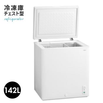 【 送料無料 代引不可 】冷凍庫チェスト型142L【 家庭用 業務用 チェスト型 冷凍ストッカー 142L 】LF500B01b000