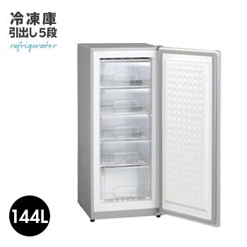 【 送料無料 代引不可 】冷凍庫アップライト型144L【 冷凍庫 家庭用 業務用 引き出し5段 144L 前開きタイプ 三星貿易 】LF500B01b000