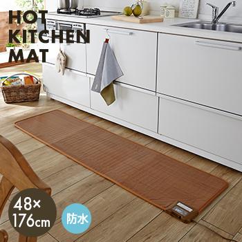 【あす楽 送料無料】ホットカーペット フローリング調 キッチンマット CWM1802-WBZ【 電気カーペット 電気マット 】