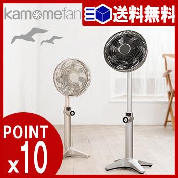 【あす楽 送料無料】kamomefan Fシリーズ 25cm TLKF-1251D【 扇風機 カモファン リビングファン サーキュレーター 静音 DCモーター 】LF685B30b005