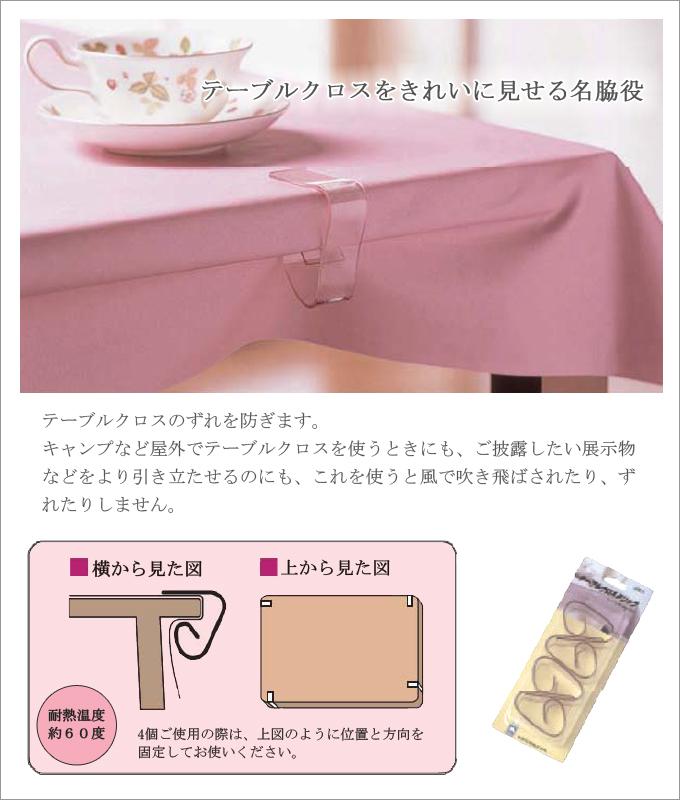 テーブルクロスクリップCS-10【テーブルテーブルクロスズレ防止スベリ防止クリップ】