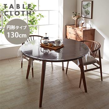 テーブルを傷 汚れから保護 テーブルクロス 新色追加 透明クロス 130円形 0.2mm厚 透明 テーブルマット ビニールシート 4526311021214 メール便不可 丸型 実物 02tm ビニールクロス 円形