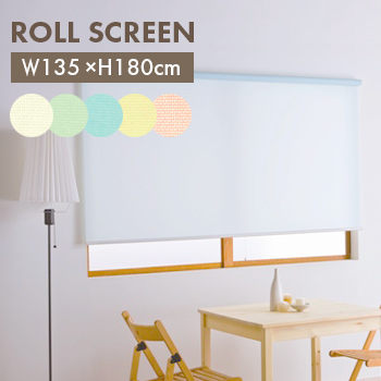 【送料無料】つっぱり ロールスクリーン W135×H180cm【 ロールスクリーン つっぱり 突っ張りロールスクリーン 】