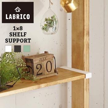 あす楽 日 祝日除 ギフト LABRICO ラブリコ 1×8棚受 棚 奉呈 柱 棚受け 壁 DIY LF611B04b000