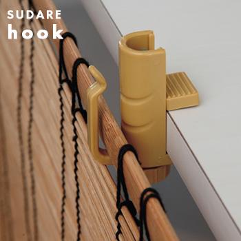 すだれを吊るすのに最適なフック あす楽 メール便不可 すだれ 全品最安値に挑戦 フック 4903620936536 人気ショップが最安値挑戦 SK-19 sudare部材 2個入