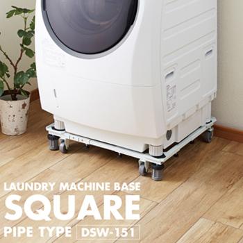送料無料 新洗濯機スライド台 ホワイトグレー 限定モデル DSW-151 洗濯機 洗濯機台 洗濯機置き台 置き台 ドラム式洗濯機 限定価格セール LF540B10b000