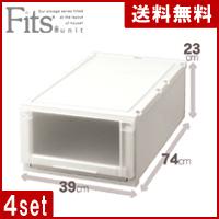 フィッツユニットケース(L)3923 4個セット W39xD74xH23 4【押入れ収納シリーズ・収納ボックス・収納ケース・Fits・フィッツケース・fitsケース・テンマ・天馬】4904746454287