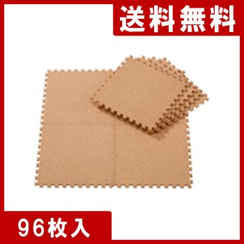 ジョイントコルクマット ネオ 96枚組 W30×D30×H0.64cm JO-96【 送料無料 】