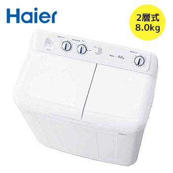 8.0kg二槽式洗濯機 JW-W80E-W ホワイト【 洗濯機 ハイアール Haier 】【 送料無料 代引不可 】4562117083698