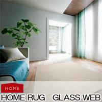 グラスウェブ 200×250cm 3カラー スミノエ