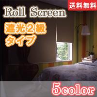 ロールスクリーン 遮光2級幅1810mm-2000mm 丈1810mm-2000mm