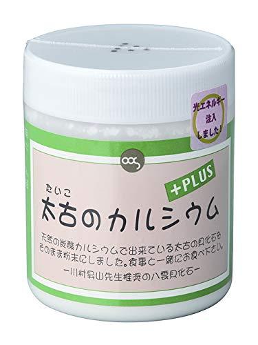 【3本セット】太古のカルシウムPLUS 220g送料無料