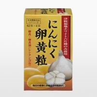 にんにく卵黄粒(62粒×4)送料無料