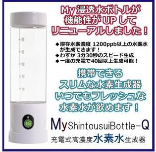 水素水生成器MyShintousuiBottle-QMy神透水ボトルQ送料無料