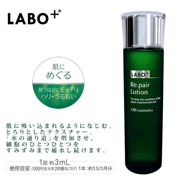 CBS LABO+ ラボプラス【3点セット】Rローション 160ml×3点CBS化粧品エステティックサロン専売品