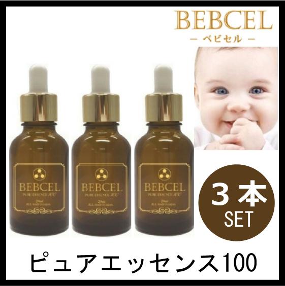 BEBCEL ベビセル【3点セット】ピュアエッセンス100 20ml×3本原液100%美容液ヒト幹細胞コスメ安心の日本製送料無料