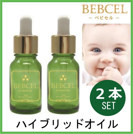BEBCEL ベビセル【2点セット】ハイブリッドオイル 10ml×2本美容オイルヒト幹細胞コスメ安心の日本製送料無料