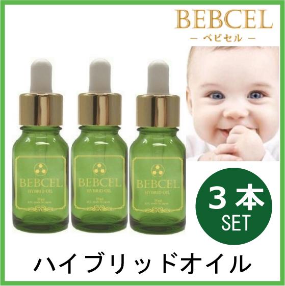 BEBCEL ベビセル【3点セット】ハイブリッドオイル 10ml×3本美容オイルヒト幹細胞コスメ安心の日本製送料無料