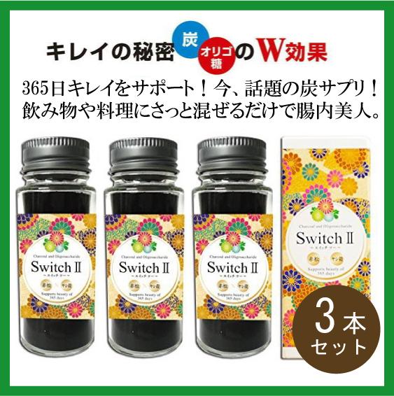 Switch2 スイッチツー 25g x 3個セット炭とオリゴ糖の粉末サプリメントTVで特集されました!話題の活性炭ファスティング 腸内環境 整腸 デトックス 炭サプリ