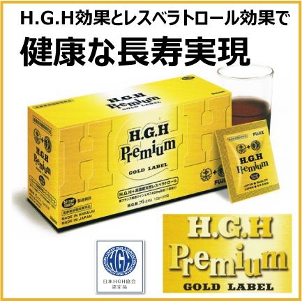 HGH PREMIUM -GOLD LABEL 12g×30袋入 2個セットエイチジーエイチ プレミアム医療機関専売品 HGH協会認定品送料無料