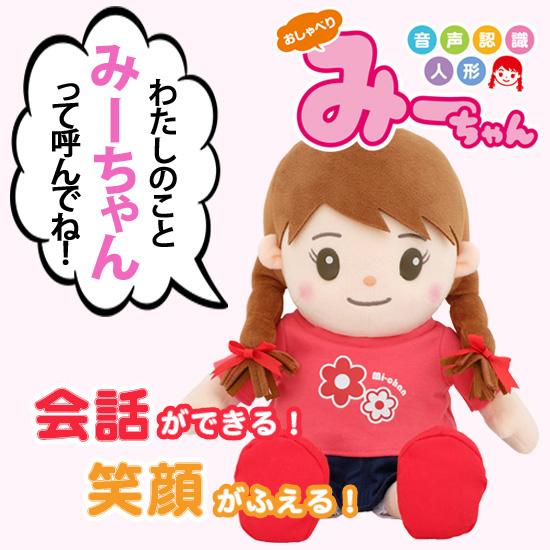 音声認識人形 おしゃべりみーちゃんコミュニケーショントイ音声認識人形 MI-34052送料無料