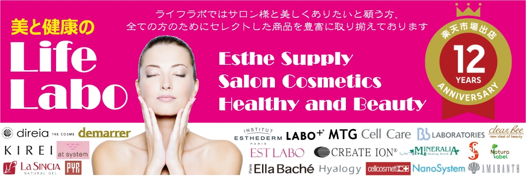 美と健康のライフラボ:エステティック商材専門店 美容と健康の商品を多数取り揃えています。