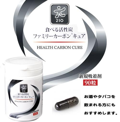 食べられる活性炭 炭サプリメントファミリーカーボンキュア 90粒 ◆2点セット◆活性炭加工食品送料無料